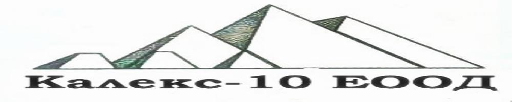 Калекс 10